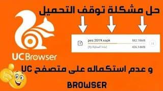 حل مشكلة توقف التحميل في متصفح uc browser بعد توقفه