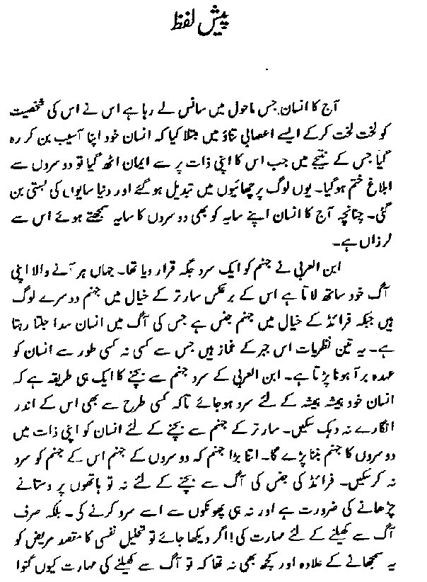 Sex Life Urdu Book