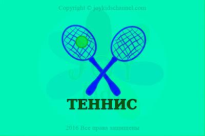 Занятиях теннисом для детей