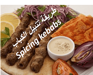 https://www.cookclub1.com/2015/09/spicing-kebabs.html