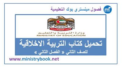 كتاب التربية الاخلاقية للصف الثاني 2019-2020-2021