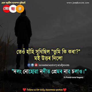 Niribili assamese photo|assamese sad status
