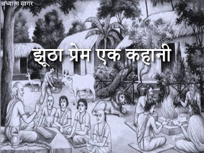 love fail hindi story
