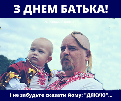 РОДІС: З Днем батька!