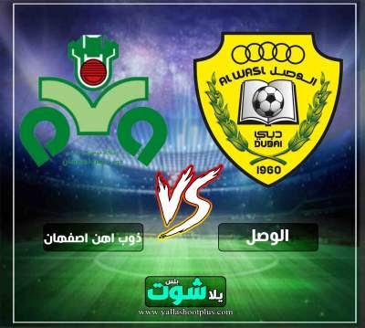 مشاهدة مباراة الوصل وذوب اهن اصفهان بث مباشر اليوم 8-4-2019 في دوري ابطال اسيا