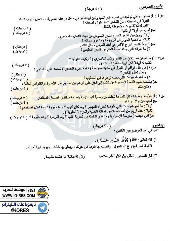 اسئلة مادة اللغة العربية للصف السادس العلمي 2018 الدور الاول %25D8%25B9%25D8%25B1%25D8%25A8%25D9%258A%2B2