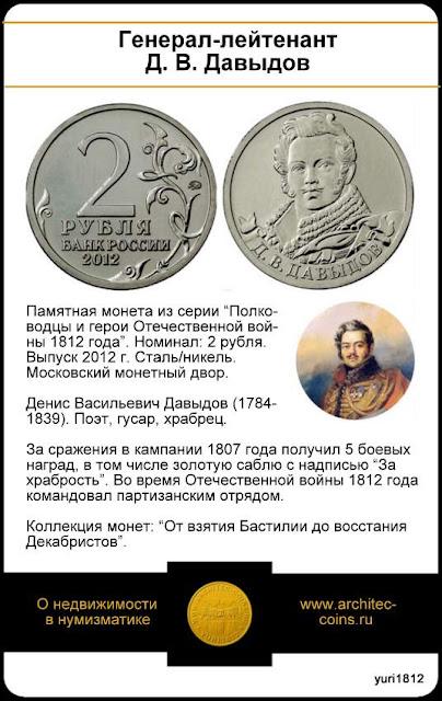 Монета номинал 2 рубля 2012 год. Генерал-лейтенант Д.В. Давыдов.