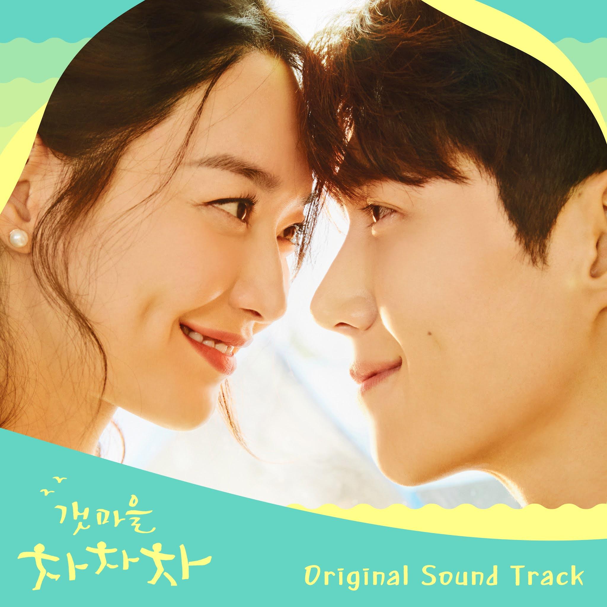 Various Artists - 갯마을 차차차 OST