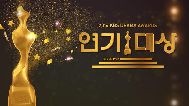 KBS Drama Awards 2016 Full Show