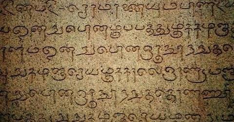 Image result for தமிழ்க் கல்வெட்டு
