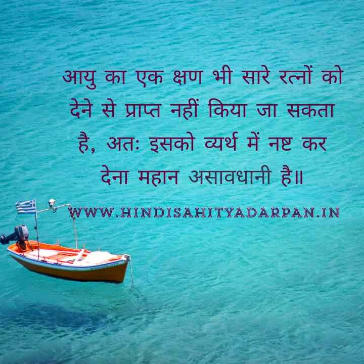 times quotes in hindi,quotes about time in hindi
