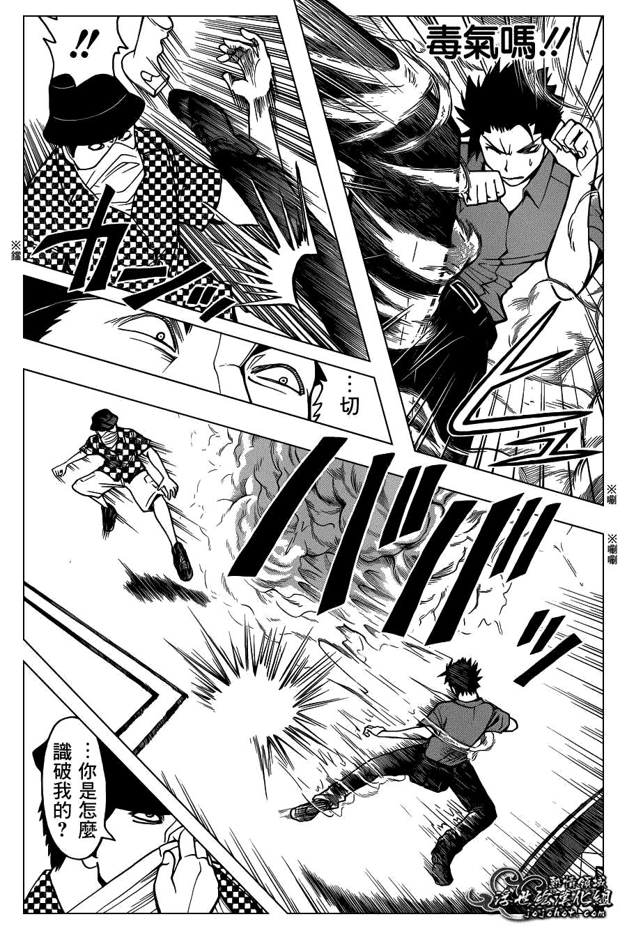 暗殺教室: 63話 - 第11页