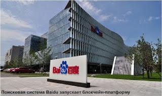 Поисковая система Baidu запускает блокчейн-платформу