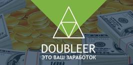 doubleer обзор