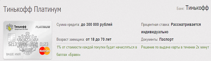 Кредитные карты Тинькофф