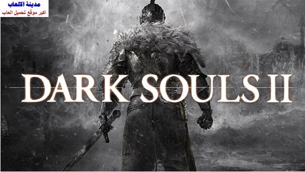 تحميل لعبة دارك سولز Dark Souls 2 للكمبيوتر برابط مباشر ميديا فاير مضغوطة مجانا