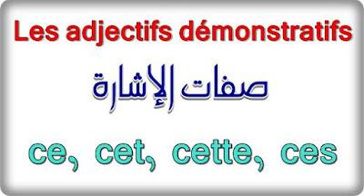 صفات الاشارة في اللغة الفرنسية