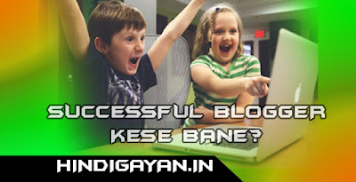 Successful Blogger Kese Bane? Hindi Me Jane. how to become a successful blogger and make money. how to be a successful blogger on instagram. successful bloggers. how to become a successful blogger on instagram. how to start a blog for free. blogging for beginners. successful blog topics. tips for a successful blog launch