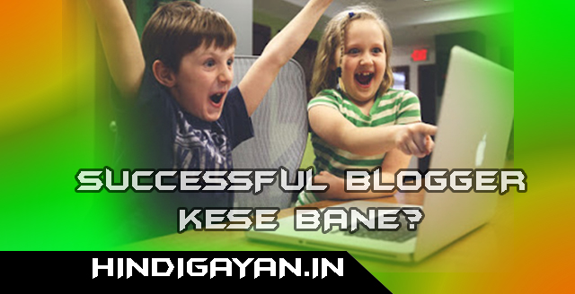 Successful Blogger Kese Bane?