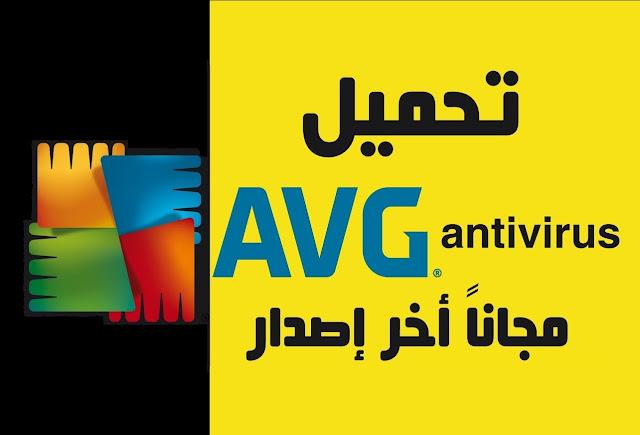 تحميل برنامج ايه في جي AVG مضاد الفيروسات للكمبيوتر برابط مباشر
