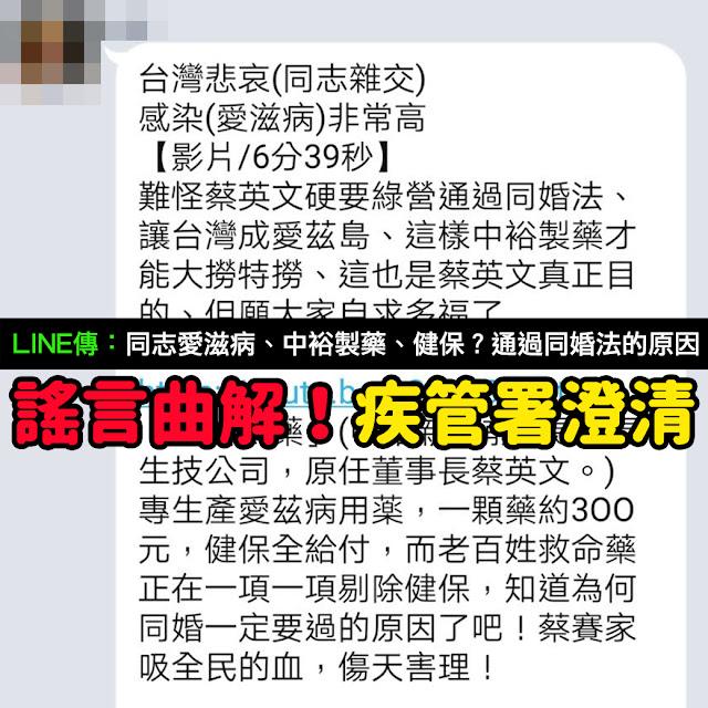 台灣悲哀(同志雜交) 愛滋病 蔡英文硬要綠營通過同婚法 謠言