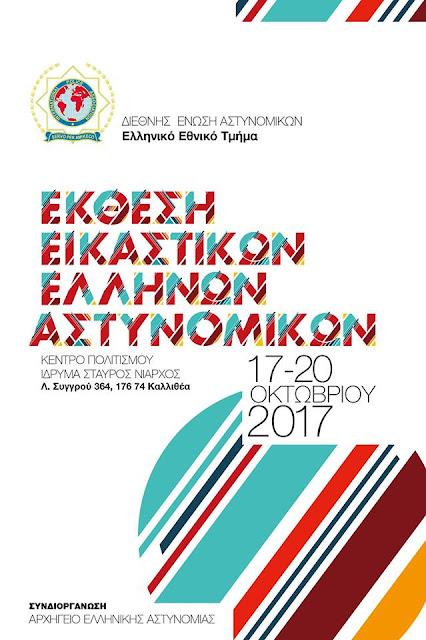 Έκθεση Εικαστικών Ελλήνων Αστυνομικών
