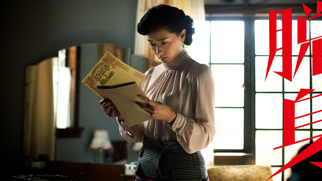 Lost in 1949 Chinese Spy Thriller Wan Qian