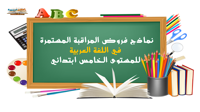 نماذج فروض المراقبة المستمرة في اللغة العربية للمستوى الخامس ابتدائي