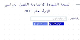 2018, التيرم الثانى, برقم الجلوس, نتيجة اعدادية القاهرة, نتيجة الشهادة الاعدادية 2018, نتيجة الصف الثالث الاعدادى,
