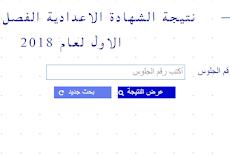 نتيجة الشهادة الاعدادية محافظة القاهرة برقم الجلوس التيرم الثانى 2018 نهاية العام