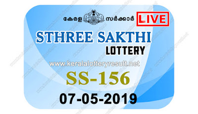 KeralaLotteryResult.net, kerala lottery kl result, yesterday lottery results, lotteries results, keralalotteries, kerala lottery, keralalotteryresult, kerala lottery result, kerala lottery result live, kerala lottery today, kerala lottery result today, kerala lottery results today, today kerala lottery result, sthree sakthi lottery results, kerala lottery result today sthree sakthi, sthree sakthi lottery result, kerala lottery result sthree sakthi today, kerala lottery sthree sakthi today result, sthree sakthi kerala lottery result, live sthree sakthi lottery SS-156, kerala lottery result 07.05.2019 sthree sakthi SS 156 07 may 2019 result, 07 05 2019, kerala lottery result 07-05-2019, sthree sakthi lottery SS 156 results 07-05-2019, 07/05/2019 kerala lottery today result sthree sakthi, 07/5/2019 sthree sakthi lottery SS-156, sthree sakthi 07.05.2019, 07.05.2019 lottery results, kerala lottery result May 07 2019, kerala lottery results 07th May 2019, 07.05.2019 week SS-156 lottery result, 7.5.2019 sthree sakthi SS-156 Lottery Result, 07-05-2019 kerala lottery results, 07-05-2019 kerala state lottery result, 07-05-2019 SS-156, Kerala sthree sakthi Lottery Result 7/5/2019