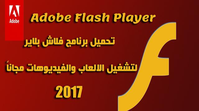 تحميل برنامج Adobe Flash Player