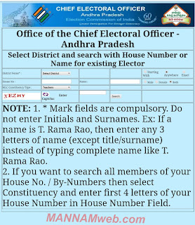 Verify your Teacher and  Graduate vote in MLC  Electoral Rolls