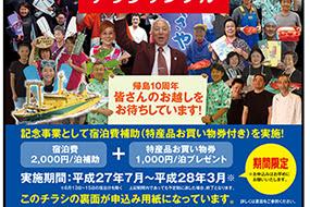 三宅島においでよ。一泊二千円補助 お買物券千円付