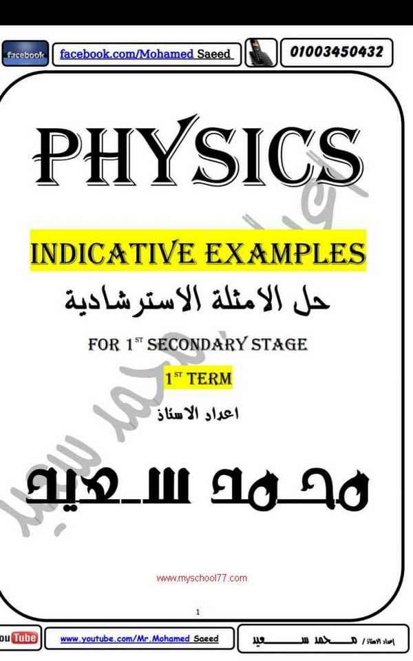 اجابة النموذج الاسترشادى physics  لغات للصف الاول الثانوي  ترم اول 2020