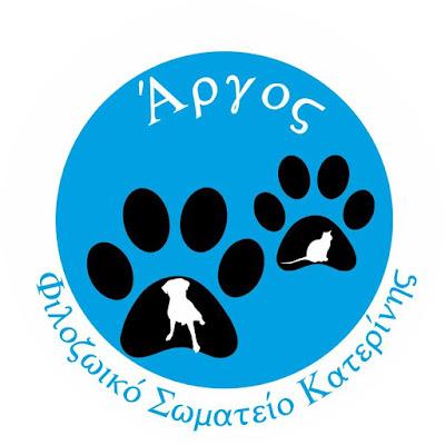 """Φιλοζωικό Σωματείο Κατερίνης """"Ο ΑΡΓΟΣ"""": Τα ζώα δεν είναι επάγγελμα..."""