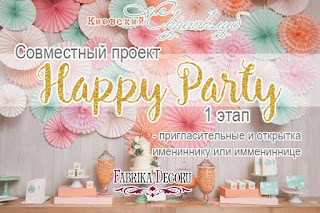http://www.scrapclub.kiev.ua/2017/03/1-happy-party.html
