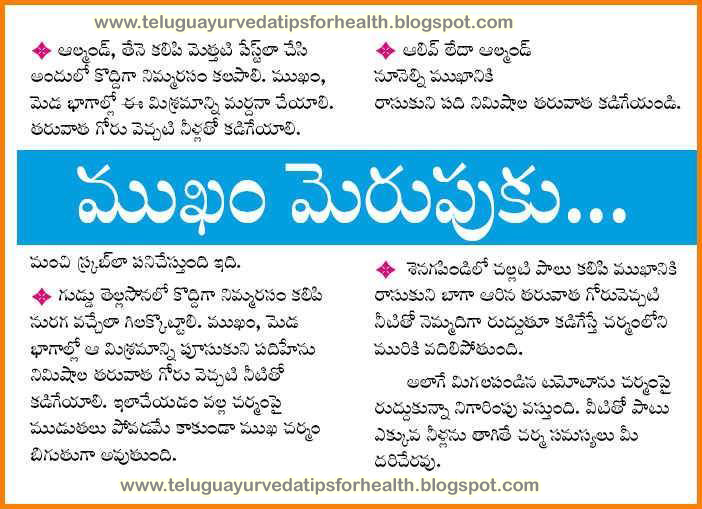 Tips For Weight Loss At Home In Telugu - countryposts