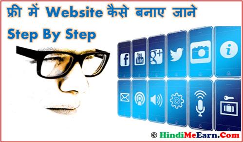 Website Banane Ki Jankari Hindi Me