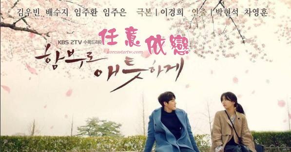 《2016韓劇 任意依戀 電視劇》大明星和紀錄片PD再度相遇相愛的故事~金宇彬、裴秀智