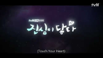 Preview Touch Your Heart Episode 3