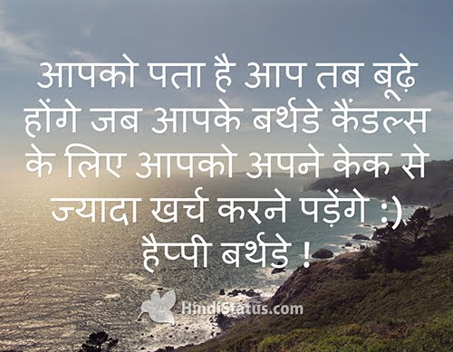 Birthday Status - HindiStatus