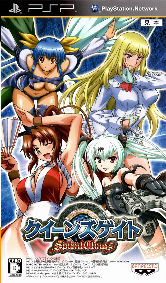 ROMs - Queens Blade - Spiral Chaos - PSP Download