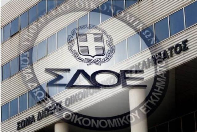 18 επιτροπές για τα 25.000 «ορφανές» υποθέσεις του ΣΔΟΕ