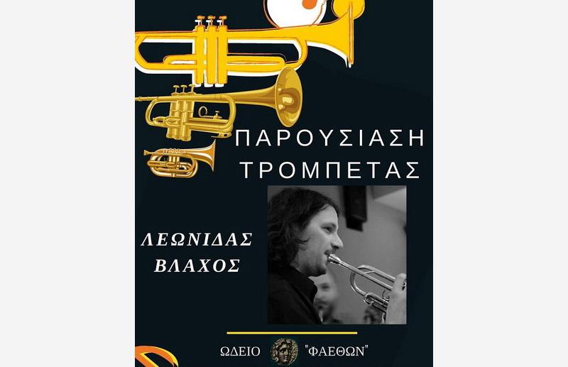 Τρομπέτα: Παρουσίαση του μουσικού οργάνου και των ειδών του στο Ωδείο Φαέθων