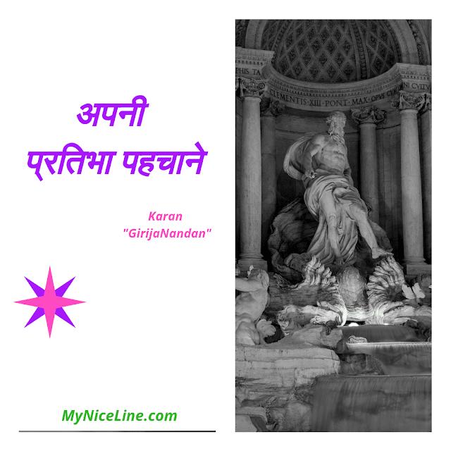 अपनी प्रतिभा को पहचाने, एक शिक्षाप्रद कहानी| प्रतिभा पर प्रेरणादायक कहानी| जैसी प्रतिभा वैसा लक्ष्य| identify your talents top motivational short story in hindi
