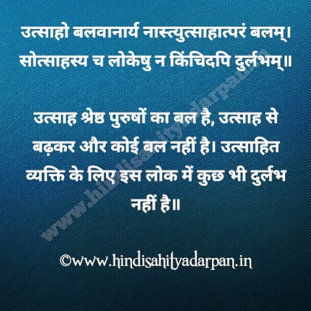 subhashit about enthusiasm,quote about energy in hindi,quote about enthusiasm in HIndi