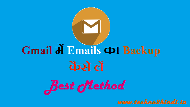 How to get backup of gmail email in hindi