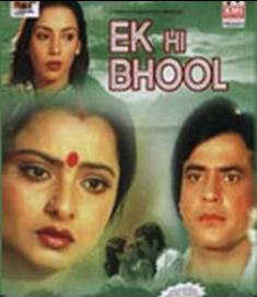 Ek Hi Bhool Hindi Songs MP3