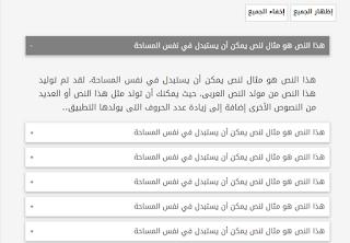 إضافة قسم أسئلة شائعة لمدونة بلوجر بشكل رائع ,إنشاء قسم اسئلة وأجوبة,